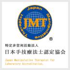 日本手技療法士認定協会